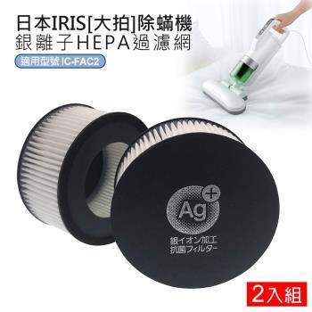 日本IRIS 除蟎機(大拍)銀離子HEPA過濾網-2入(CF-FHK2) 副廠 IC-FAC2 KIC-FAC2/3