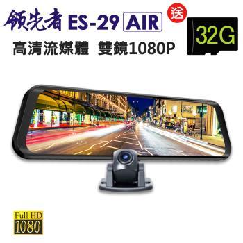 領先者 ES-29 AIR 高清流媒體 前後雙鏡1080P 全螢幕觸控後視鏡行車紀錄器(加送16G卡)