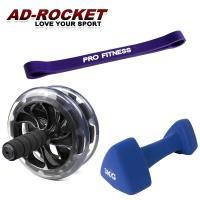 AD-ROCKET 在家運動超值組 (加大款超靜音滾輪+三角啞鈴3KG+彈力帶紫色)