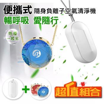QHL酷奇 超值組合 1+1 隨身迷你空氣清淨機 電子口罩 現貨