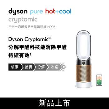 送濾網登記再抽iPhone+Switch↘Dyson戴森 Pure Hot+Cool Cryptomic三合一涼暖智慧空氣清淨機HP06(白金色/黑銅色)-庫