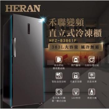 現貨免等【結帳驚喜價】HERAN禾聯 383L 變頻風冷無霜直立式冷凍櫃HFZ-B3861F-庫(G)