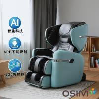 OSIM  V手天王按摩椅 OS-890 贈眼部按摩器