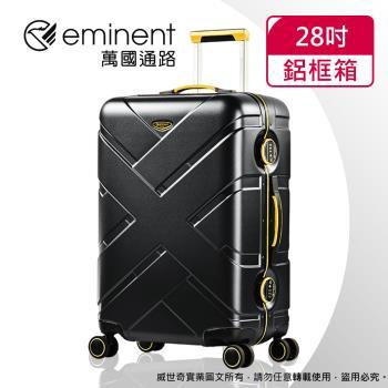 (eminent萬國通路)28吋 克洛斯 鋁合金淺鋁框行李箱/旅行箱(9P0 霧黑配黃)