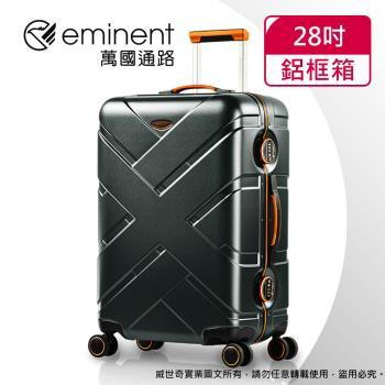 (eminent萬國通路)28吋 克洛斯 鋁合金淺鋁框行李箱/旅行箱(9P0 黑灰配橘)