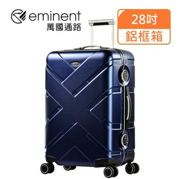 (eminent萬國通路)28吋 克洛斯 鋁合金淺鋁框行李箱/旅行箱(9P0 新品藍)