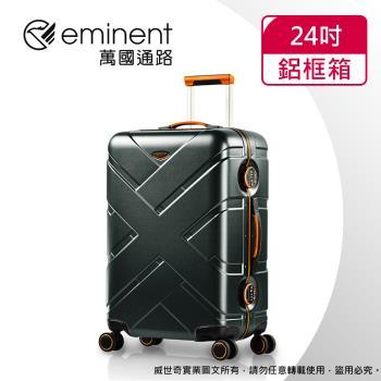 (eminent萬國通路)24吋 克洛斯 鋁合金淺鋁框行李箱/旅行箱(9P0 黑灰配橘)