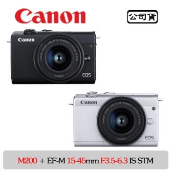 Canon EOS M200 15-45mm KIT(公司貨)