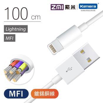 ZMI 紫米 APPLE MFI認證 Lightning 傳輸充電線-100cm (AL813) 白