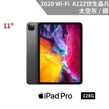 Apple iPad Pro 11吋 128G WiFi 2020