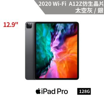 Apple iPad Pro 12.9吋 128G WiFi 2020