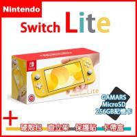 [限量]Switch Lite輕量版手提攜帶專用主機+玻璃貼+直立架+卡帶盒+硬殼包+256GB記憶卡