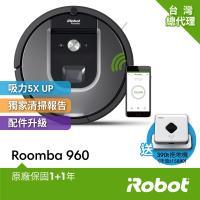 美國iRobot Roomba 960 掃地機器人 總代理保固1+1年 買就送Blueair JOY S空氣清淨機+原廠邊刷3支+登入再送原廠濾網