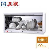 【五聯】 WD-1901S -  一般型不鏽鋼筷架烘碗機 (亮麗白)