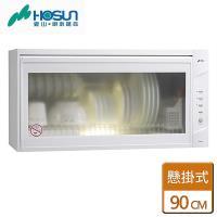 【豪山】FW-9880  -  懸掛式烘碗機-90CM