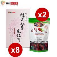 華陀扶元堂 桂圓紅棗燉銀耳8盒(6瓶/盒)+波斯玉棗2包(150g/包)