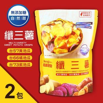 Kenji健司纖三薯(400g)-2包組
