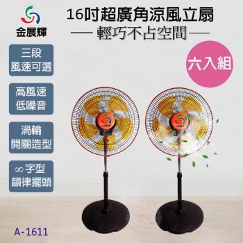 超值6入組↘金展輝 16吋超廣角涼風立扇/電扇/風扇 A-1611