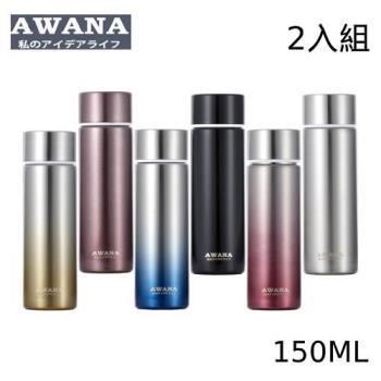 AWANA 304不鏽鋼炫彩迷你口袋保溫杯(150ml)KD-150 (2入組)