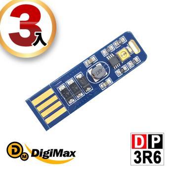 DigiMax★DP-3R6 隨身USB型UV紫外線滅菌LED燈片-3入組 [紫外線燈管殺菌][抗菌防疫]