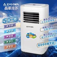 【ZANWA】晶華多功能清淨除濕移動式空調8000BTU/冷氣機(ZW-D091C)