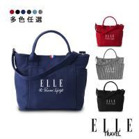 ELLE 周年限定版-極簡風帆布手提/斜背托特包-多色任選 EL52372