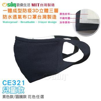 Osun-一體成型防疫3D立體三層防水透氣布口罩台灣製造兒童款-CE321