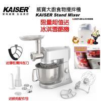 (買就送冰淇淋雪酪機)KAISER威寶 食物攪拌機 (銀色)Stand Mixer- KSM-706