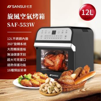 SANSUI 山水 12L旋風智能空氣烤箱(黑) SAF-553W 【贈滅菌防護頸掛隨身卡】