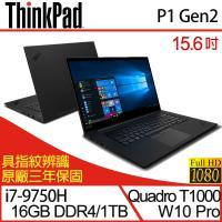 Lenovo聯想 ThinkPad P1 Gen2 行動工作站筆電15.6吋/i7-9750H/16G/PCIe 1T SSD/T1000/W10P 三年保