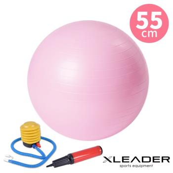 Leader X 加厚防爆 核心肌群鍛鍊瑜珈球 韻律球 抗力球 55cm 粉紅-附贈打氣筒(隨機出貨)