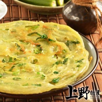 【上野物產】手工製作九層塔蔥抓餅 (1350g±1.5%/約10片/包) x3包