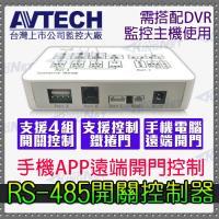 監視器周邊 KINGNET 鐵捲門 捲門 4組控制開關 RS-485 NO NC 乾接點 電鎖控制 手機/電腦/APP遠端 監控主機控制 PTZ