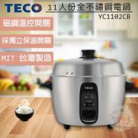 TECO 東元 11人份全不鏽鋼電鍋/電子鍋/煮飯鍋 YC1102CB