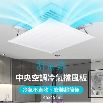 中央空調 冷氣擋風板 45*45 冷氣導風板 防直吹 遮風 空調擋板