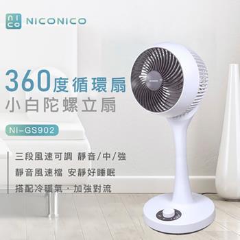 陳熙鋒推薦NICONICO 9吋小白360度循環陀螺立扇風扇NI-GS902 靜音 省電