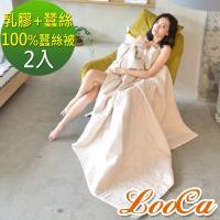 母親節組-LooCa頂級乳膠100%蠶絲被2入(1.9KG)+蠶絲棉枕x2
