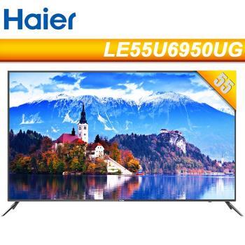 Haier海爾 55吋 4K HDR 聯網液晶顯示器(LE55U6950UG)