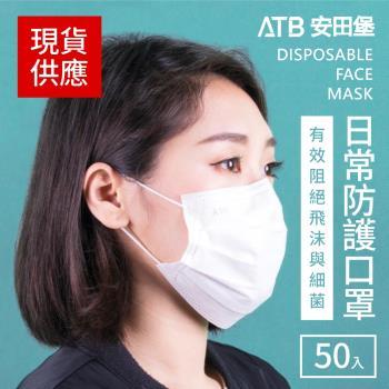 安田堡ATB 三層日常防護口罩白色 非醫療 五盒(共250片)