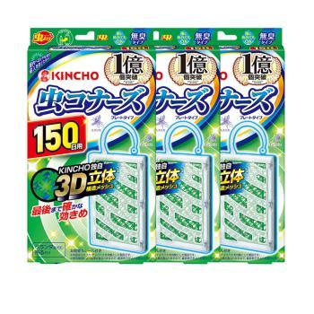日本 KINCHO 金鳥防蚊掛片150日x3入+贈金鳥多造型驅蚊手環30入