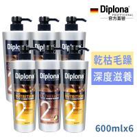 【德國Diplona】摩洛哥堅果/深度滋養油潤髮乳600ml(任選六入)