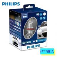 PHILIPS 飛利浦 X-treme Ultinon LED H11頭燈兩入裝(正公司貨)