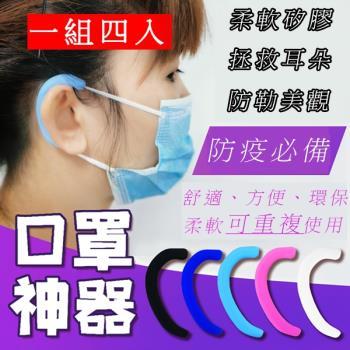 口罩繩減壓護套 防痛不勒 護耳神器(一組4入,4種顏色隨機發貨)