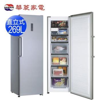 (送安裝)HAWRIN華菱269L直立式冷凍櫃HPBD-300WY