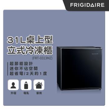 美國富及第Frigidaire 31L桌上型立式冷凍櫃 節能型 FRT-0313MZ