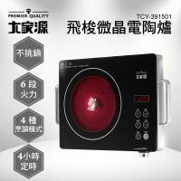 (福利品)大家源 飛梭微晶觸控式電陶爐TCY-391501