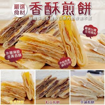海肉管家-大同映鮮大甲芋頭/地瓜/紅豆煎餅(2包/每包3片)
