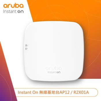 Aruba Instant On AP12 室內型AP R2X01A 加碼送bundle變壓器