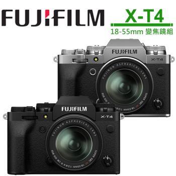 FUJIFILM X-T4 + XF 18-55mm(公司貨)