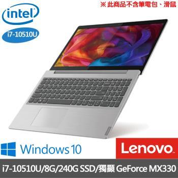 (超值效能)Lenovo聯想 IdeaPad L3 戰鬥筆電 15.6吋/i7-10510U/8G/240G SSD/MX330/W10